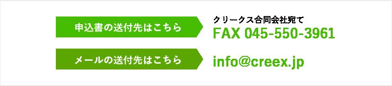 申込書の送付先はこちら FAX 045-550-3961