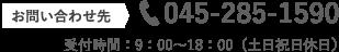 お問い合わせ先 045-285-1590 受付時間:9:00〜18:00(土日祝日休日)